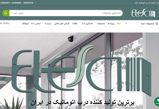 Website elessa.co desktop preview