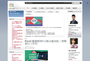 Website excel.com.tw desktop preview