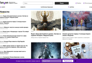 Website fanzon-portal.ru desktop preview