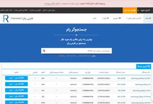Website farsrom.ir desktop preview
