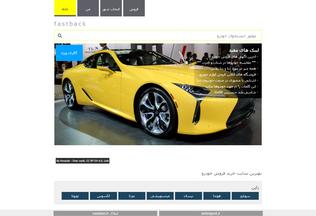 Website fastback.ir desktop preview