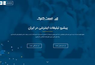 Website fastclick.ir desktop preview