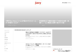 Website favy.jp desktop preview