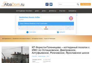 Website foresta-golenischevo.albadom.ru desktop preview