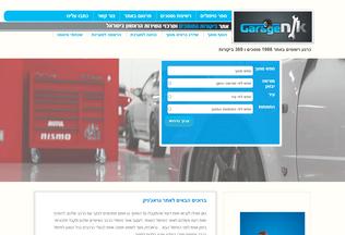 Website garagenik.co.il desktop preview
