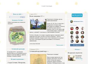 Website gatchina.org desktop preview