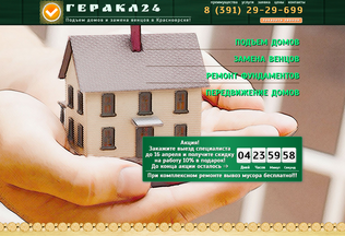 Website gerakl24.ru desktop preview