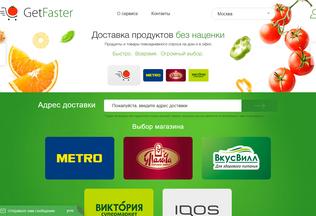 Website getfaster.ru desktop preview