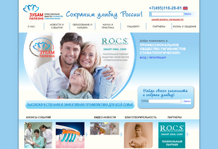 Website gigienist.ru desktop preview