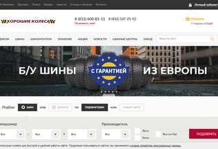 Website goodwheels.ru desktop preview
