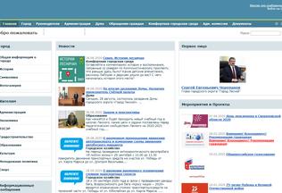 Website gorodlesnoy.ru desktop preview