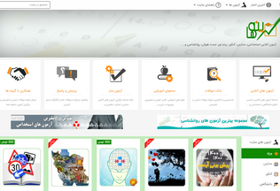 Website gozineha.ir desktop preview
