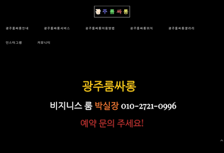 Website gwangjuroomsalong.creatorlink.net desktop preview