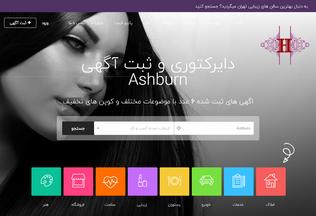 Website haniel.ir desktop preview