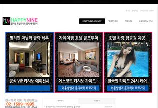 Website happynine.biz desktop preview