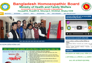 Website homoeopathicboardbd.org desktop preview