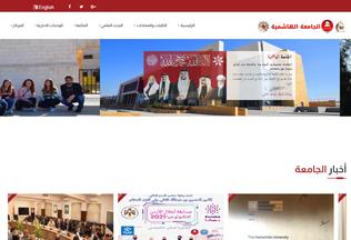 Website hu.edu.jo desktop preview