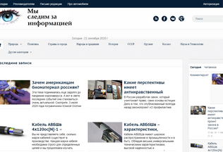 Website infoglaz.ru desktop preview