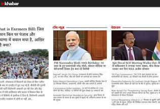 Website inkhabar.com desktop preview