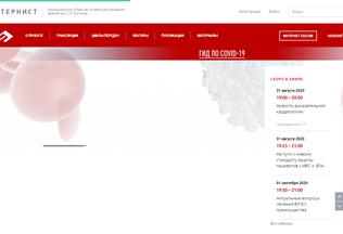 Website internist.ru desktop preview