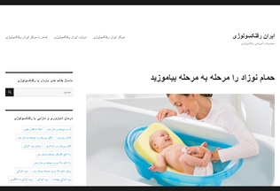 Website iranreflexology.ir desktop preview