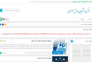 Website irntez.ir desktop preview