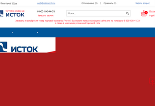 Website istoksochi.ru desktop preview