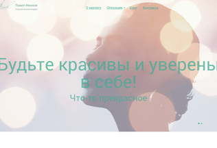 Website ivanovpavel.itinity.ru desktop preview
