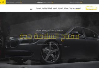 Website keyalsalama.com desktop preview