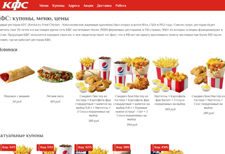 Website kfcrus.ru desktop preview
