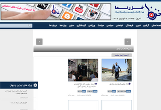 Website khazarnama.ir desktop preview