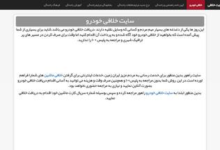 Website khelafi.ir desktop preview