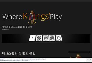 Website kingholdem.net desktop preview