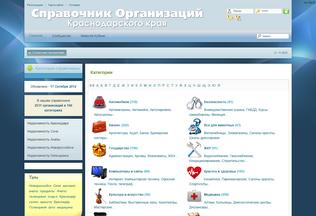Website kontorki.ru desktop preview