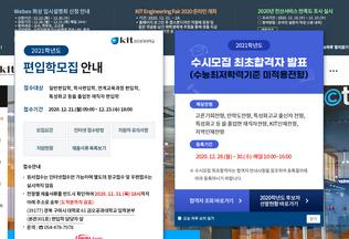 Website kumoh.ac.kr desktop preview