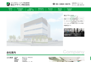 Website kyoritsu-design.co.jp desktop preview