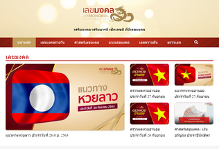 Website lekmongkol.com desktop preview