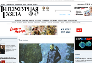 Website lgz.ru desktop preview