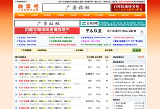 Website lianmeng8.net desktop preview