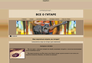 Website lovegitararussia.ru desktop preview