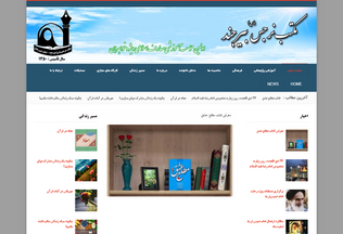 Website m-narjesbirjand.ir desktop preview