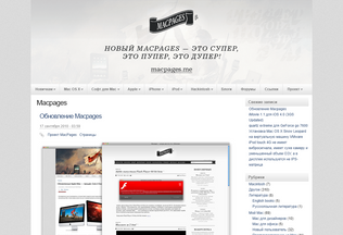 Website macpages.ru desktop preview
