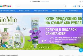 Website maksi-sale.ru desktop preview