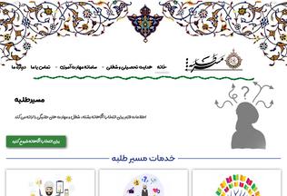Website masirtalabe.ir desktop preview
