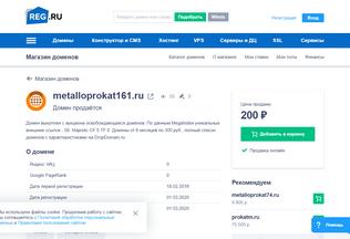 Website metalloprokat161.ru desktop preview