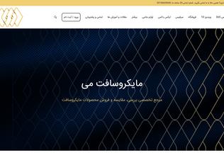 Website microsoftme.ir desktop preview