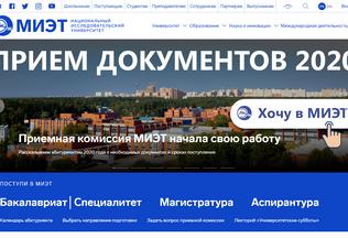 Website miet.ru desktop preview