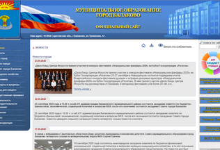 Website mo-balakovo.ru desktop preview