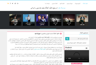 Website musicfeed.ir desktop preview