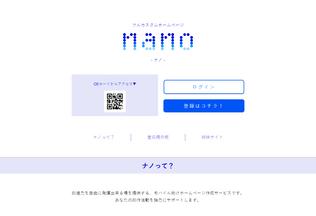 Website nanos.jp desktop preview